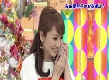 女優・矢田亜希子が大人気番組「いいとも」でやらかした!?のサムネイル画像