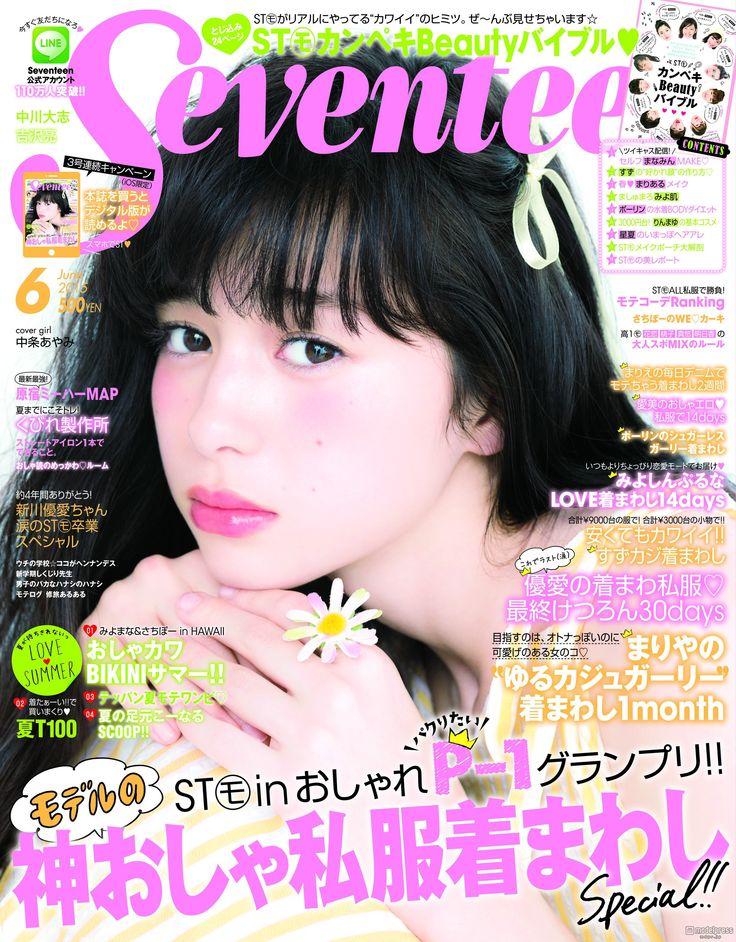 新川優愛がSeventeenを卒業ノンノモデルに!YJグラビアはセクシー!のサムネイル画像