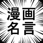【感動】人生を変えてくれる!心に響く漫画別の名言特集【納得】のサムネイル画像