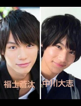 兄弟並みに似てる?福士蒼汰さんと中川大志さんのそっくり加減!のサムネイル画像