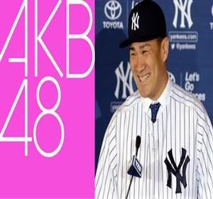 【AKB48】大ファン・田中将大が公演をプロデュース?!真相とは?!のサムネイル画像