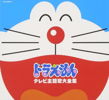 国民的アニメ【ドラえもん】の歴代主題歌を一挙大公開!!!のサムネイル画像