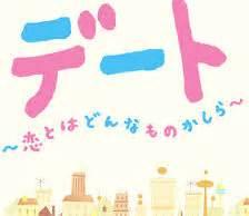 ネタバレあり!杏さん主演の月9ドラマ「デート」が面白いと話題にのサムネイル画像