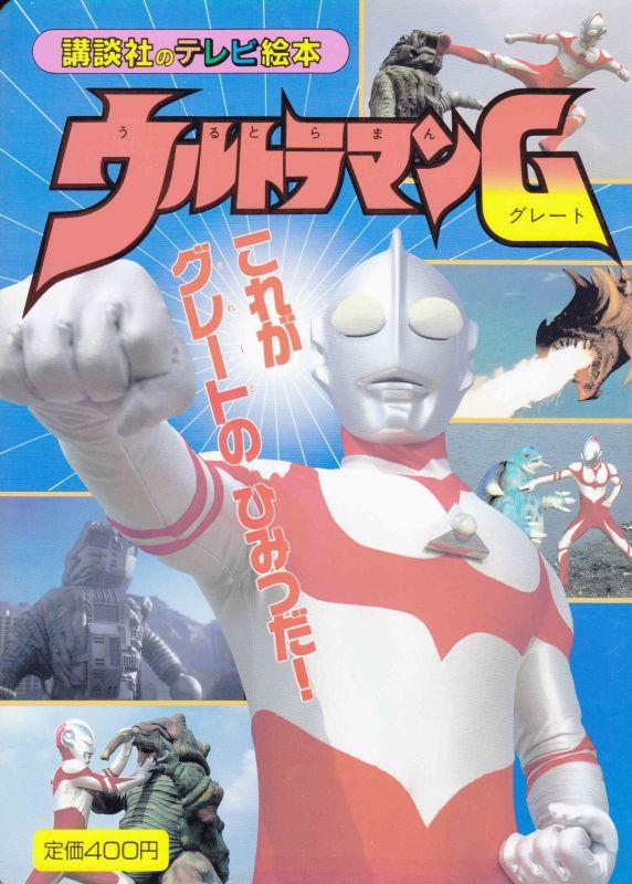 逆輸入!【ウルトラマングレート】海外制作ながら高評価シリーズ!のサムネイル画像