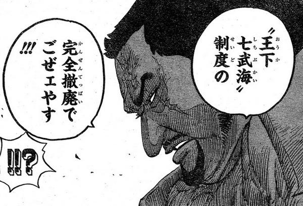【画像あり】大人気漫画ワンピースの藤虎についてまとめてみたのサムネイル画像