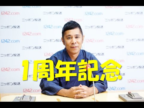 【祝!1周年】岡村隆史のオールナイトニッポンが横浜アリーナ進出!のサムネイル画像