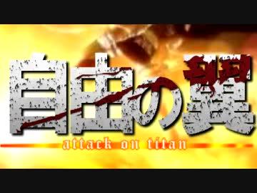 アニメ進撃の巨人の後期OP曲「自由の翼」が大人気!どんな歌?のサムネイル画像