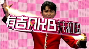 有吉AKB48共和国が面白すぎる!有吉とAKB48のからみとは!?のサムネイル画像