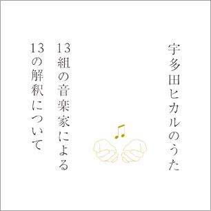宇多田ヒカルの曲をカバーした歌手たち!とても素晴らしい歌声!のサムネイル画像