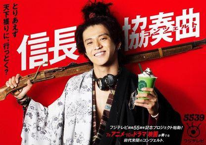 【信長協奏曲】小栗旬の織田信長が2016年1月に劇中で再び楽しめる!のサムネイル画像