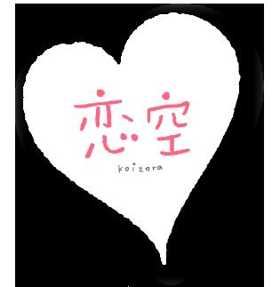 泣ける!大人気ケータイ小説「恋空」のあらすじ、見どころを紹介!のサムネイル画像