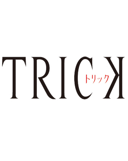 ドラマ放送から15年!今でも人気のドラマ「トリック」の魅力とは?のサムネイル画像