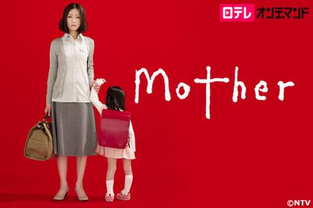 芦田愛菜ちゃんの演技が圧巻!ドラマ「マザー」とはどんなドラマ?のサムネイル画像