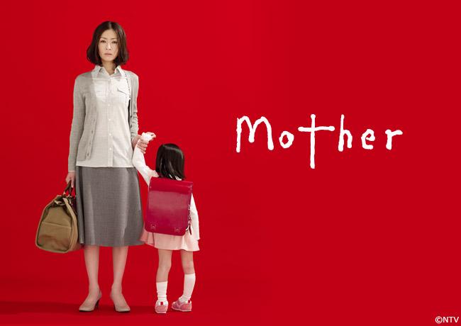 マザーというドラマに感動?考えさせられたドラマを振り返る☆のサムネイル画像