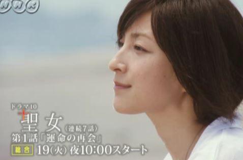 聖女というドラマを振り返る!主演の広末涼子さんが素敵です☆のサムネイル画像