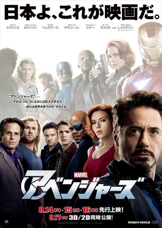 【日本よ、これが映画だ。】大ヒット映画「アベンジャーズ」の魅力のサムネイル画像