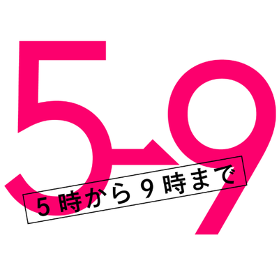 絶対見たくなる月9新番組『5→9私が恋したお坊さん』まとめのサムネイル画像