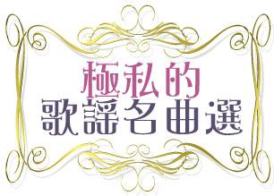 【懐メロ】懐かしの昭和の歌謡曲・名曲を集めてみた!【需要無視】のサムネイル画像