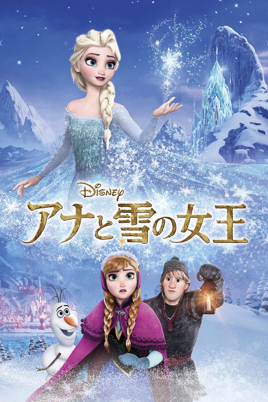 昨年大ヒットのアナと雪の女王!現在までの興行収入は果たして・・・のサムネイル画像