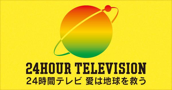 日テレの24時間テレビにまつわる黒い噂!愛は地球を救えるのか!?のサムネイル画像