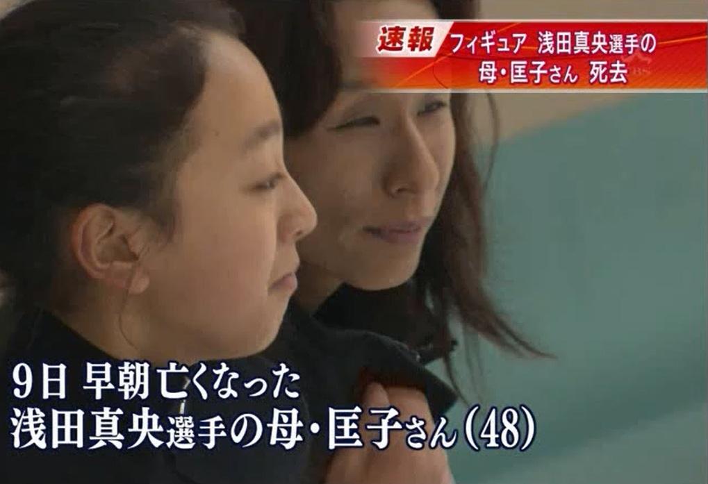 【衝撃】天才浅田真央と48歳で亡くなった母との関係とは・・・のサムネイル画像