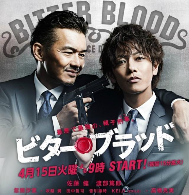 佐藤健主演が主演を務めたドラマ『ビター・ブラッド』まとめのサムネイル画像