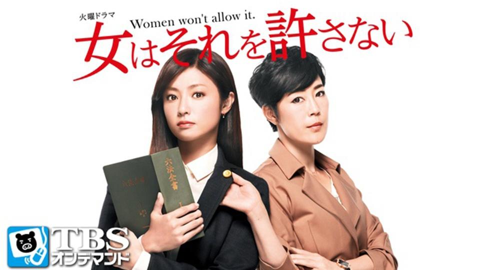 深田恭子が主演を務めたドラマ『女はそれを許さない』まとめ!!のサムネイル画像