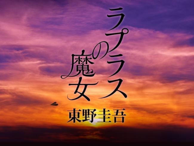 2018年の東野圭吾の新刊『ラプラスの魔女』、『魔力の胎動』を紹介!のサムネイル画像