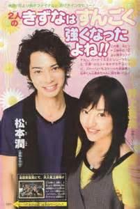 井上真央さん、松本潤さんの通称・真央潤コンビのラブラブエピソードのサムネイル画像