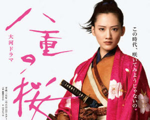 2013年大河ドラマ・綾瀬はるか主演『八重の桜』を振り返ってみるのサムネイル画像