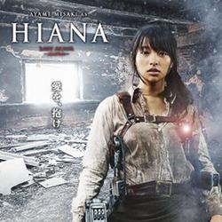 水崎綾女の出演した映画『進撃の巨人 ATTACK ON TITAN』まとめ!!のサムネイル画像