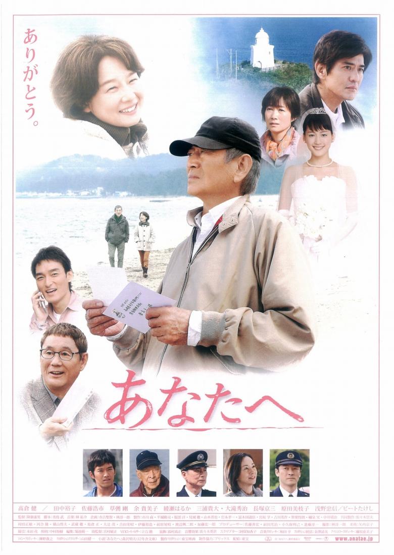 リアルレジェンド高倉健の遺作となった映画『あなたへ』まとめのサムネイル画像
