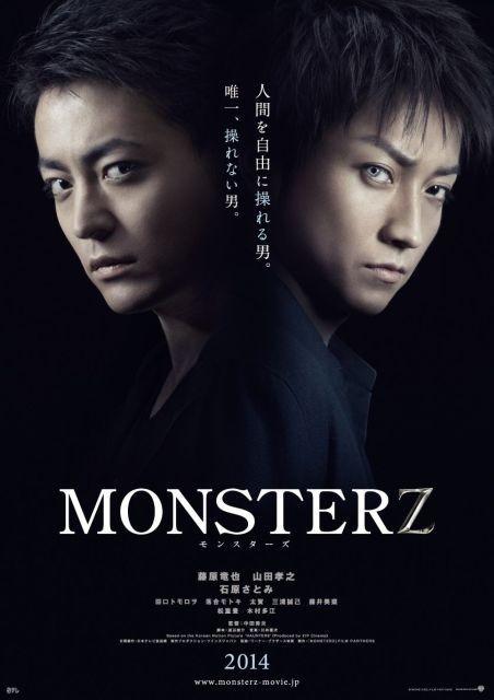 山田孝之と藤原竜也が共演した映画『MONSTERZ』ってどうだったの?のサムネイル画像