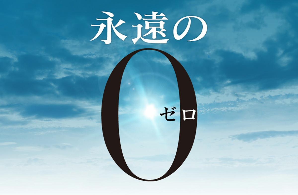 【まとめ】戦争純愛映画「永遠のゼロ」のあらすじと登場人物のサムネイル画像