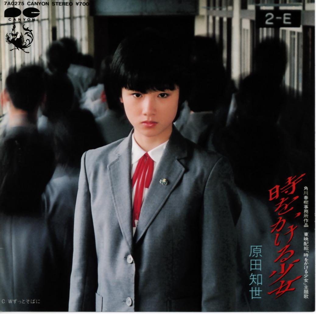 原田知世さんが映画『時をかける少女』に出演した頃の画像まとめのサムネイル画像