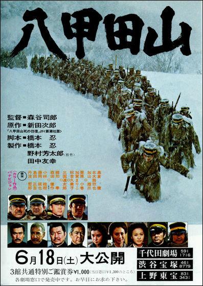 高倉健さんは、八甲田山という映画で主役を演じ切りました。のサムネイル画像