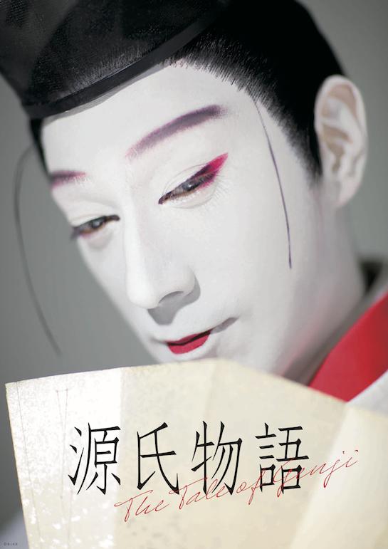 市川海老蔵の異色な『源氏物語』から入門する日本伝統芸能の世界のサムネイル画像