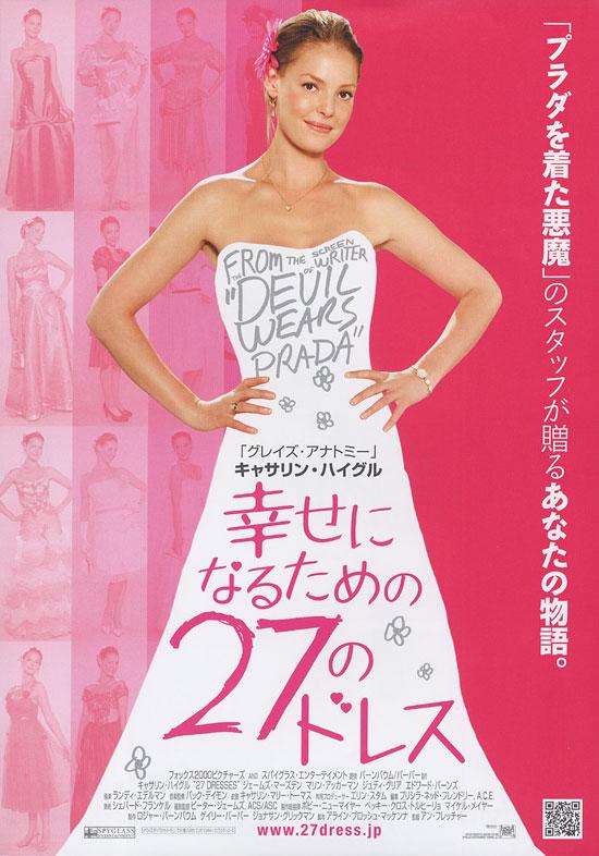 【洋画】ー女子なら一度は観ておこうーおすすめ!結婚映画の名作のサムネイル画像