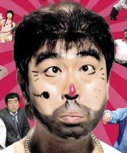 伝説のお笑い番組『志村けんのだいじょうぶだぁ』の出演者って?のサムネイル画像