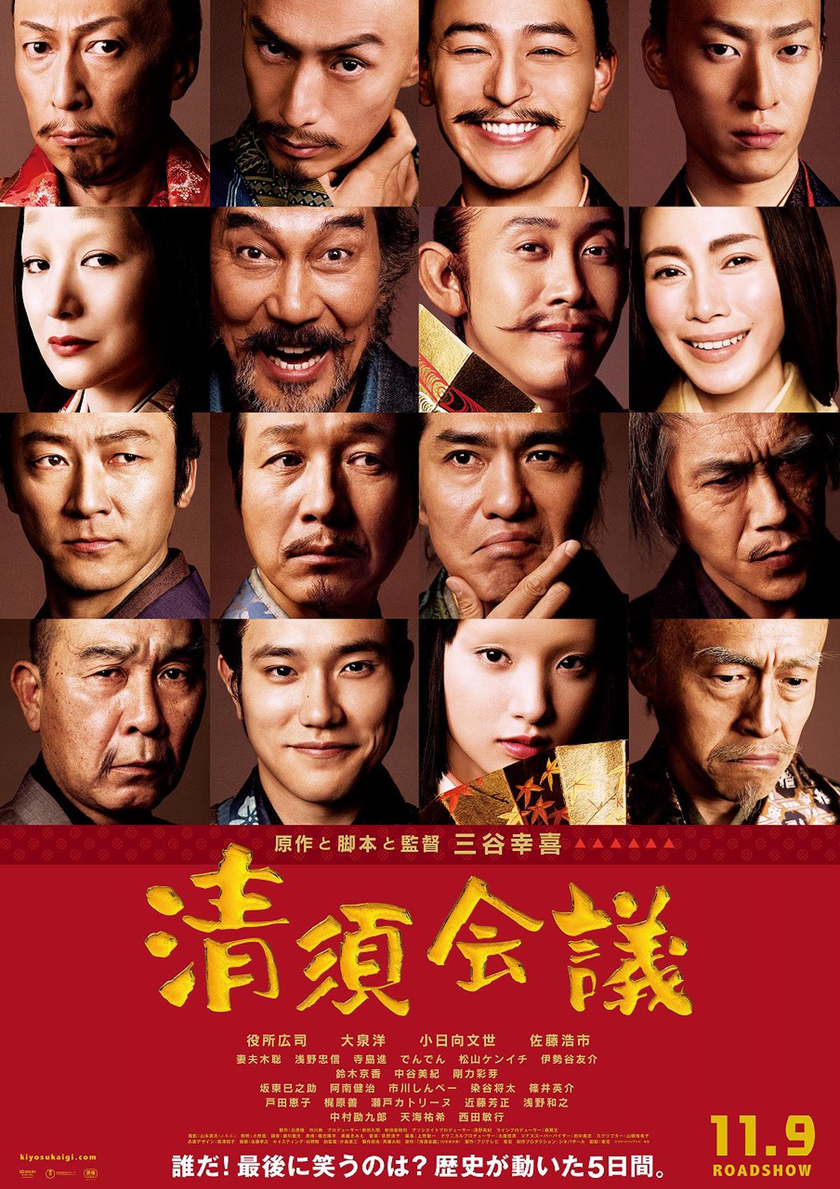 三谷幸喜作品「清須会議」ってどんな映画??キャストは??のサムネイル画像