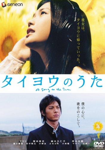 YUI、塚本高史が主演!「タイヨウのうた」ってどんな映画??のサムネイル画像