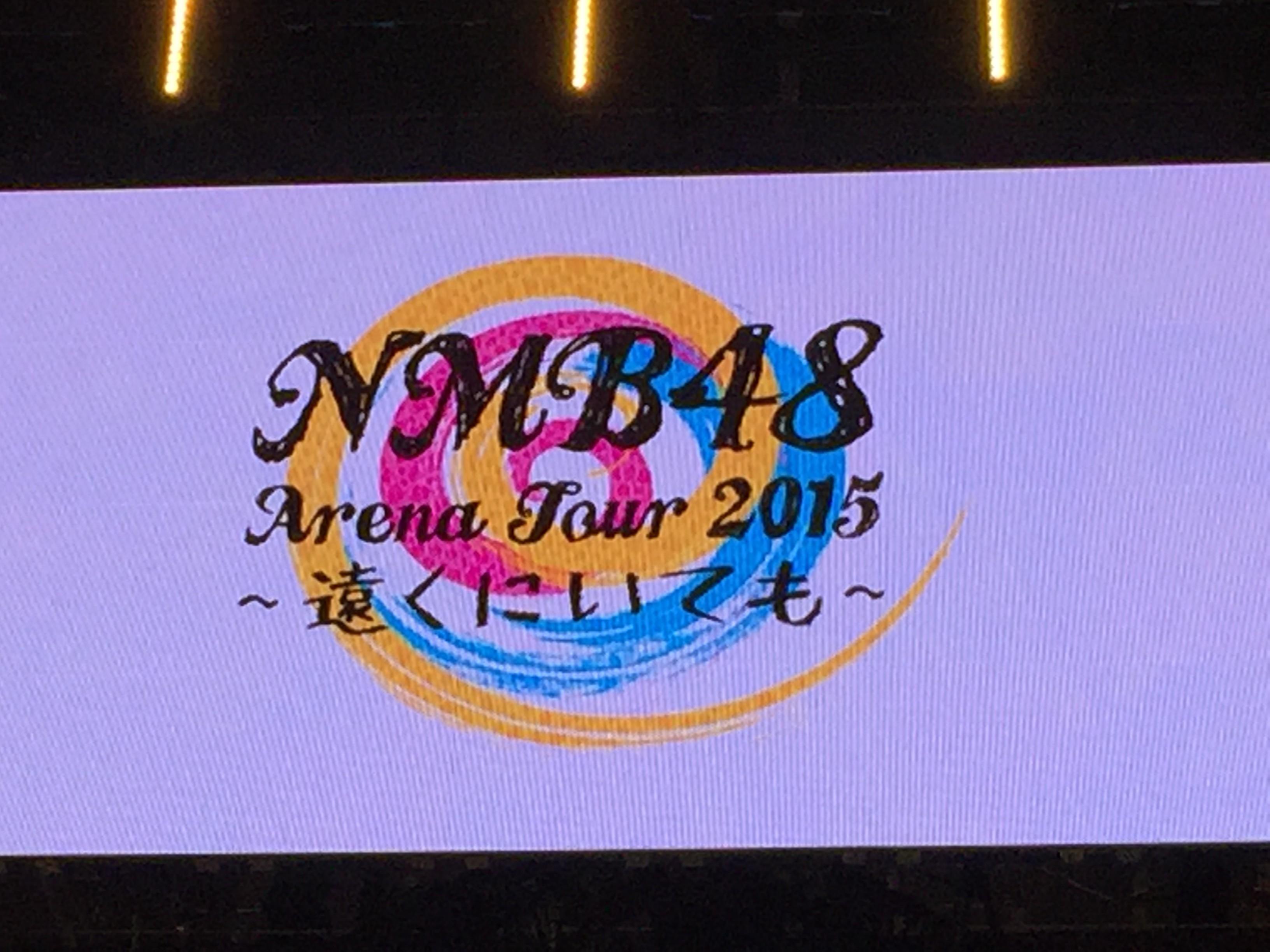 【画像あり】NMB48アリーナツアー武道館公演が超満員の大盛況♡のサムネイル画像