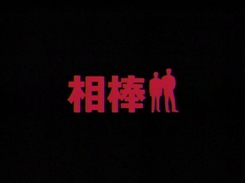 芸能人のファンも多い人気ドラマ『相棒』のキャストのご紹介!のサムネイル画像