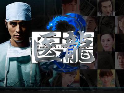 大人気ドラマ「医龍」シリーズの、「医龍2」のキャストまとめです!のサムネイル画像