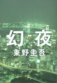 人気作家東野圭吾の作品を観て、ミステリーの世界を楽しもう♪のサムネイル画像