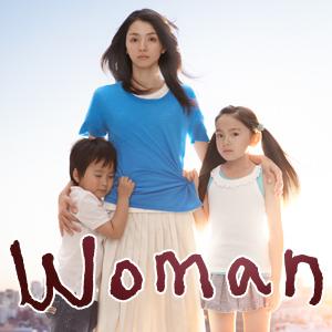 感動の嵐だったドラマ『Woman』!小栗旬の演じた役はどんなもの?のサムネイル画像