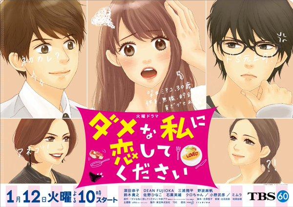 「ダメな私に恋してください」コミック&ドラマのネタバレ♡のサムネイル画像