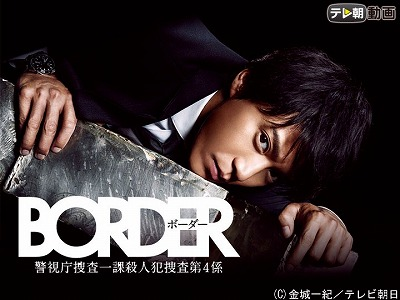 小栗旬主演のドラマ「BORDER」を徹底解説!2年越しの続編は意外な結末!?のサムネイル画像