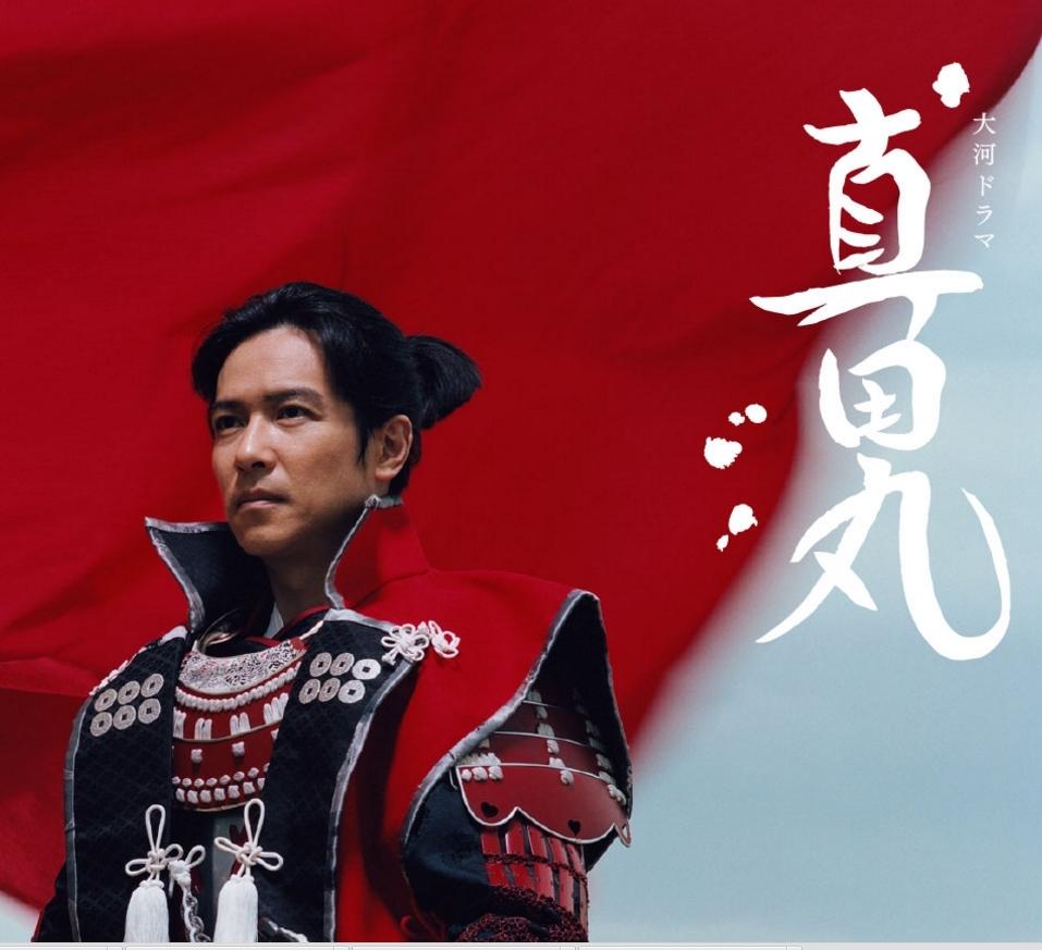豪華俳優陣が勢ぞろい!2016年大河ドラマ「真田丸」主要キャストのサムネイル画像