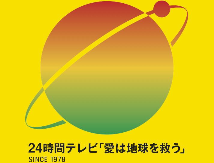 加山雄三・谷村新司の「サライ」は愛は地球地球を救う24時間TVよりのサムネイル画像